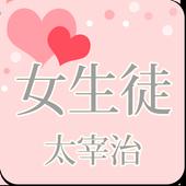 太宰治「女生徒」-虹色文庫 icon