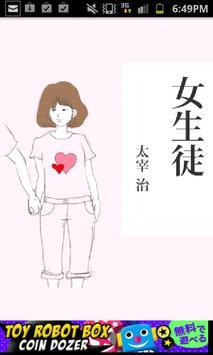 太宰治「女生徒」-虹色文庫 poster