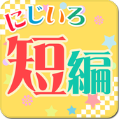 読書の秋短編特集-虹色文庫 icon
