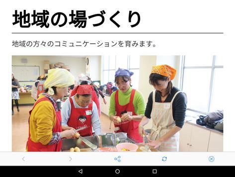 広島県生協連 apk screenshot
