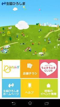 生協ひろしま screenshot 5