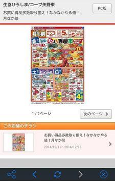 生協ひろしま apk screenshot