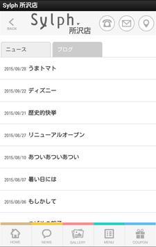Sylph 所沢店 apk screenshot