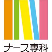 月刊「ナース専科」 icon