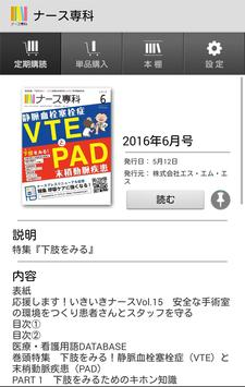 月刊「ナース専科」 screenshot 4