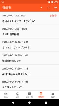 沖縄FM21 screenshot 3