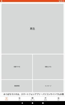 みつばちラジオ screenshot 5