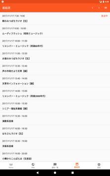 みつばちラジオ screenshot 7