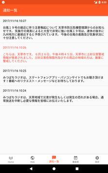みつばちラジオ screenshot 10
