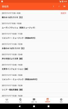 みつばちラジオ screenshot 11