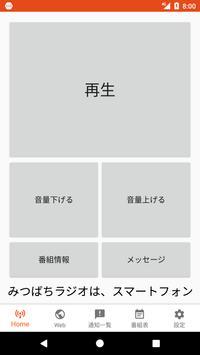 みつばちラジオ screenshot 1