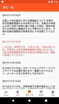 みつばちラジオ screenshot 2
