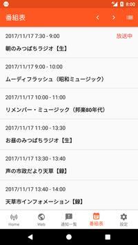みつばちラジオ screenshot 3