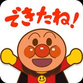 やったねできたねアンパンマン 子供向けのアプリ知育ゲーム無料 アイコン