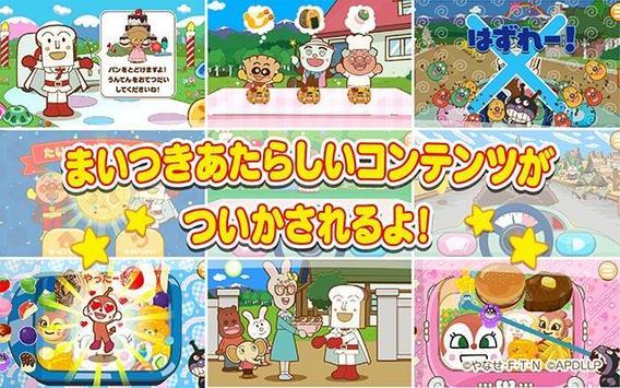 やったねできたねアンパンマン 子供向けのアプリ知育ゲーム無料 ポスター