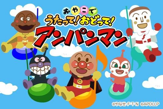 うたっておどってアンパンマン 子供向けのアプリ人気知育ゲーム 海报