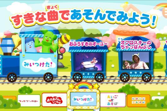 NHK Eテレ おかあさんといっしょ みいつけた!リズムえほん screenshot 3