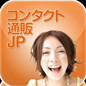 カラコン・コンタクト通販JP icon