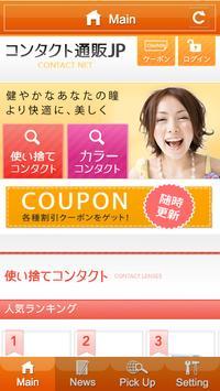 カラコン・コンタクト通販JP poster