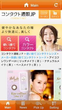 カラコン・コンタクト通販JP apk screenshot