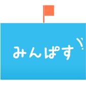 みんぱす icon