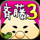 便利屋の斉藤3【放置系オヤジ見守りゲーム第3弾】 icon