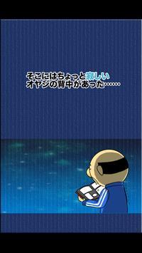 便利屋の斉藤3【放置系オヤジ見守りゲーム第3弾】 screenshot 3