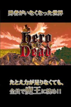 勇者はいない~Hero is dead~ poster