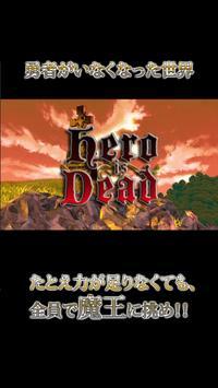 勇者はいない~Hero is dead~ apk screenshot