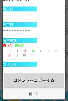 ブクめも 本管理アプリ screenshot 1