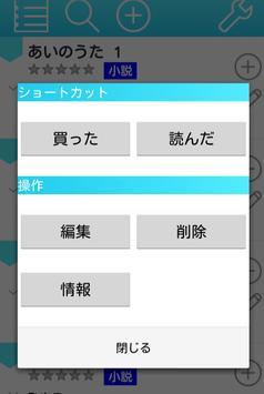 ブクめも 本管理アプリ screenshot 2