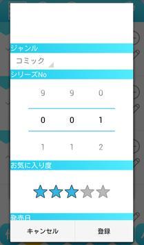 ブクめも 本管理アプリ screenshot 3