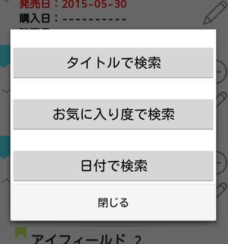 ブクめも 本管理アプリ screenshot 4