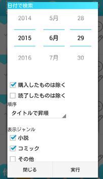 ブクめも 本管理アプリ screenshot 5
