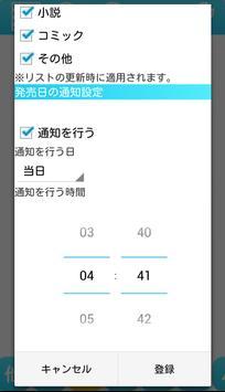 ブクめも 本管理アプリ screenshot 6