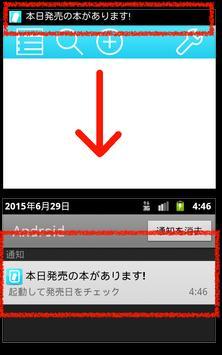 ブクめも 本管理アプリ screenshot 7