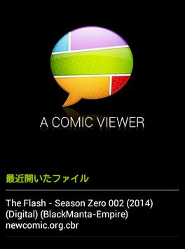 コミックビューア poster
