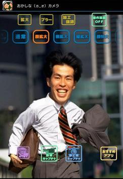 おかしな(ヵ_ォ)カメラ poster
