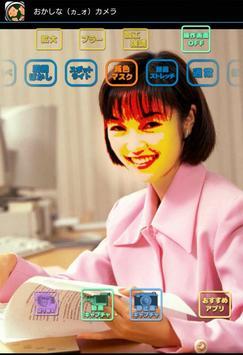 おかしな(ヵ_ォ)カメラ screenshot 2