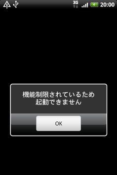 あんしん設定アプリ スクリーンショット 1