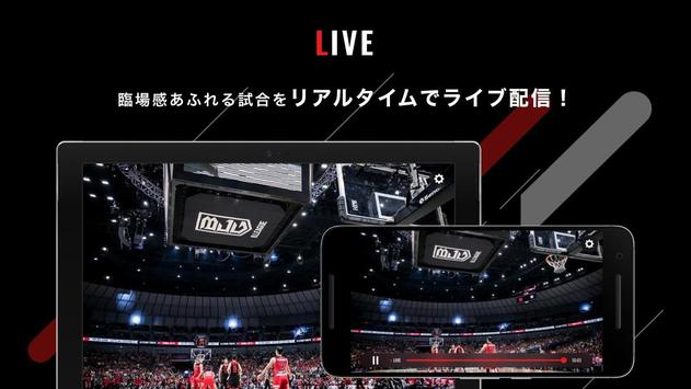 バスケットLIVE screenshot 3