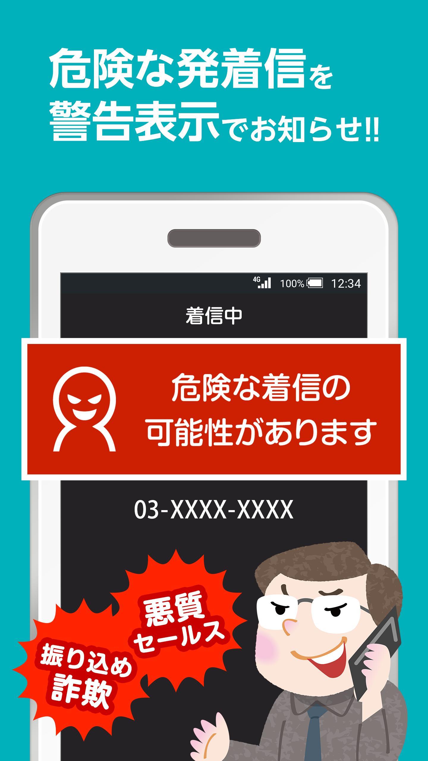 電話 迷惑 ブロック メッセージ