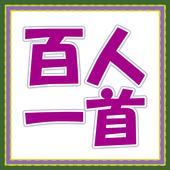 百人一首練習アプリ icon