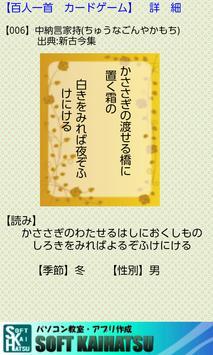 百人一首練習アプリ apk screenshot