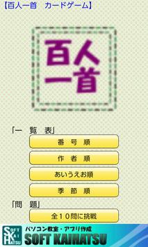 百人一首練習アプリ poster