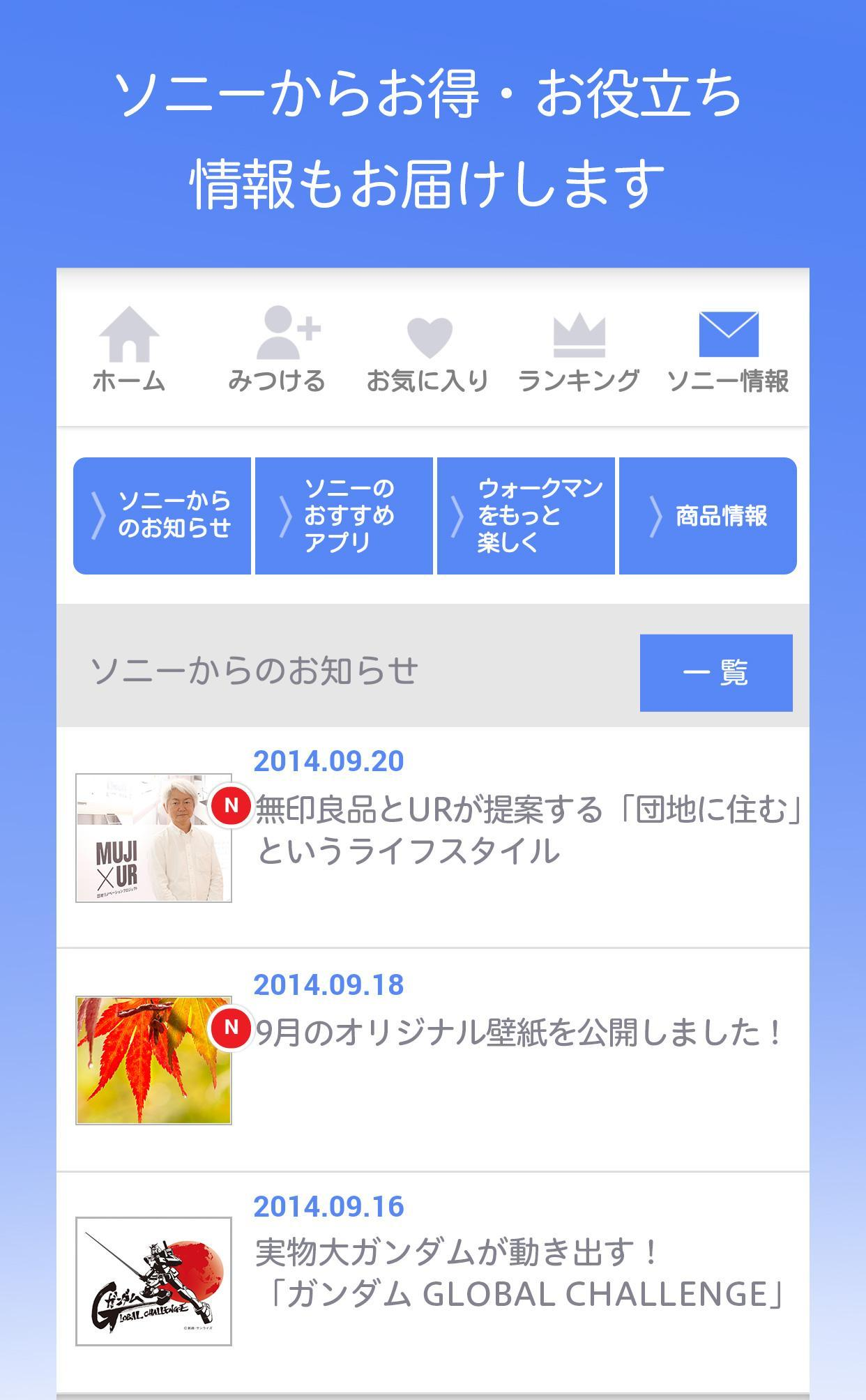 My アーティスト By Walkman For Android Apk Download