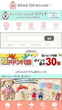 ぬいぐるみ通販店ソフィア for ダッフィーのコスチューム poster