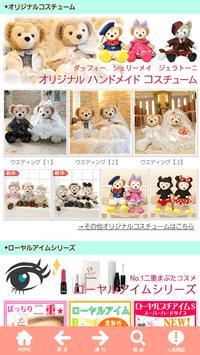 ぬいぐるみ通販店ソフィア for ダッフィーのコスチューム screenshot 1