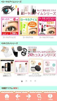 ぬいぐるみ通販店ソフィア for ダッフィーのコスチューム screenshot 2