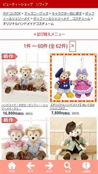 ぬいぐるみ通販店ソフィア for ダッフィーのコスチューム screenshot 4
